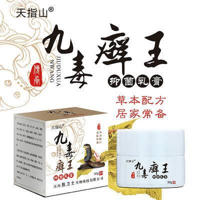 九毒癣王抑菌乳膏