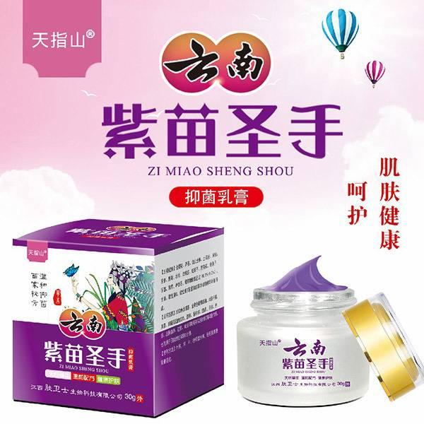 紫苗圣手抑菌乳膏